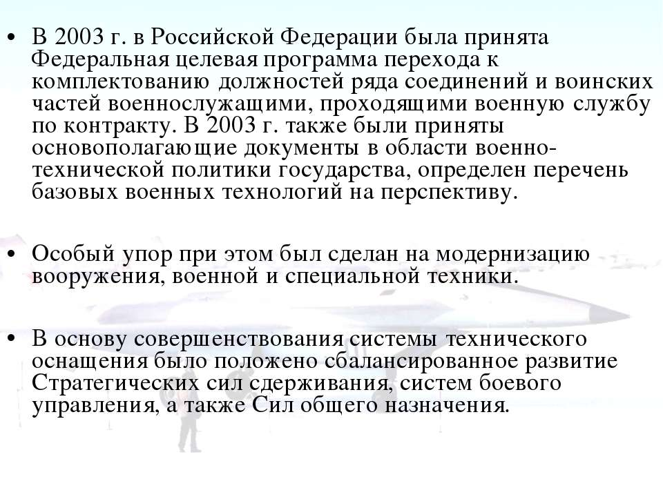 В 2003 г. в Российской Федерации была принята Федеральная целевая программа п...