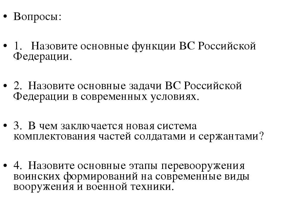 Вопросы: 1. Назовите основные функции ВС Российской Федерации. 2. Назовите ос...