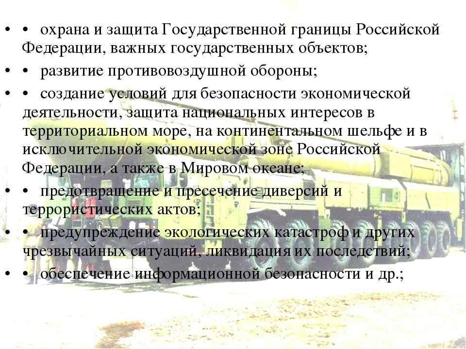 • охрана и защита Государственной границы Российской Федерации, важных госуда...