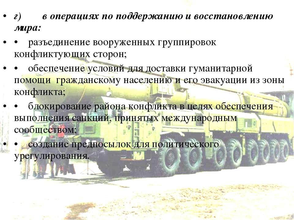 г) в операциях по поддержанию и восстановлению мира: • разъединение вооруженн...