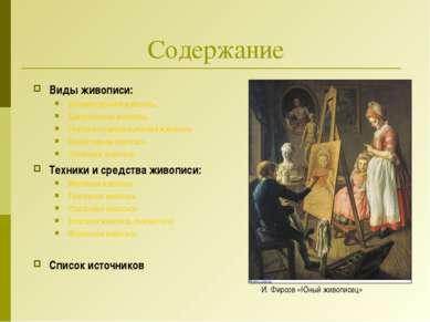 Содержание Виды живописи: Монументальная живопись Декоративная живопись Теат...