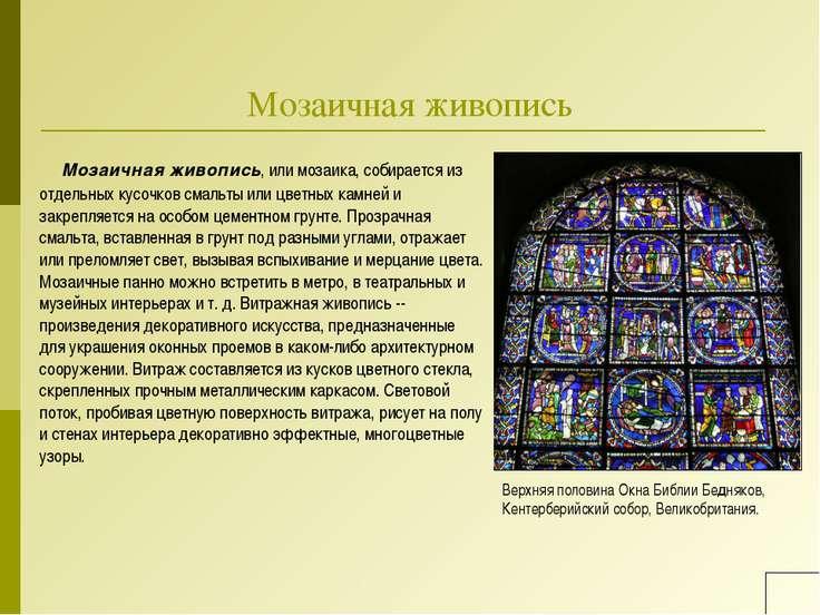 Мозаичная живопись Мозаичная живопись, или мозаика, собирается из отдельных к...