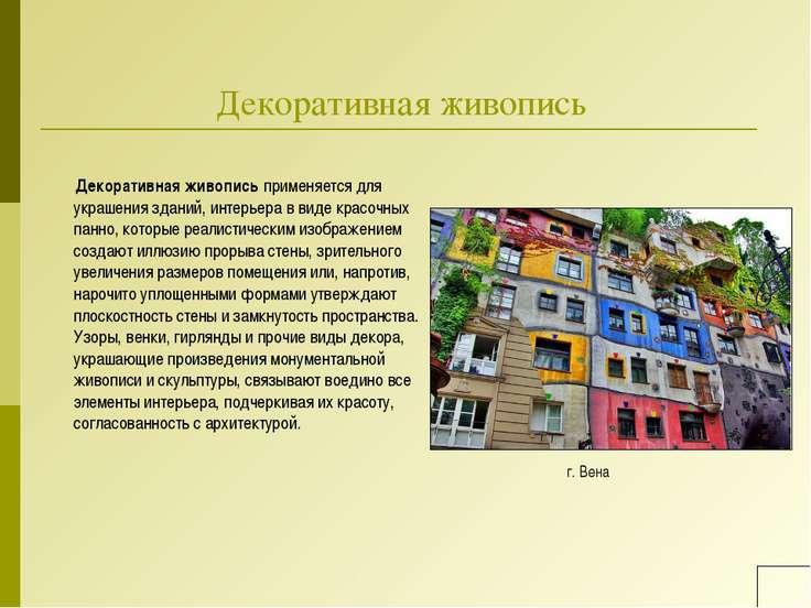 Декоративная живопись Декоративная живописьприменяется для украшения зданий...