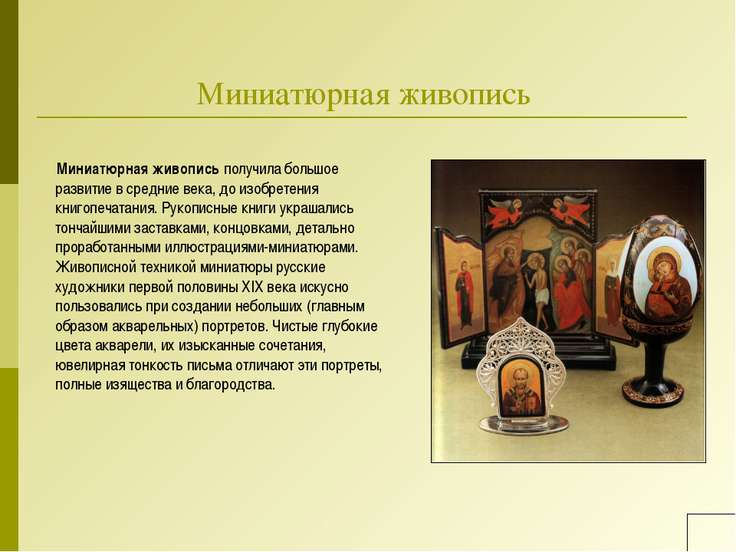 Миниатюрная живопись Миниатюрная живописьполучила большое развитие в средни...