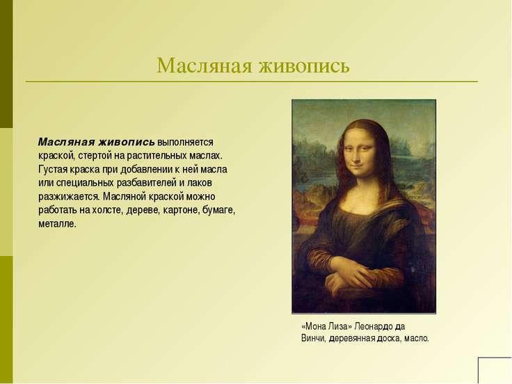 Масляная живопись Масляная живописьвыполняется краской, стертой на растител...