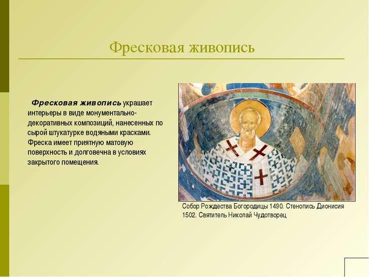 Фресковая живопись Фресковая живописьукрашает интерьеры в виде монументальн...