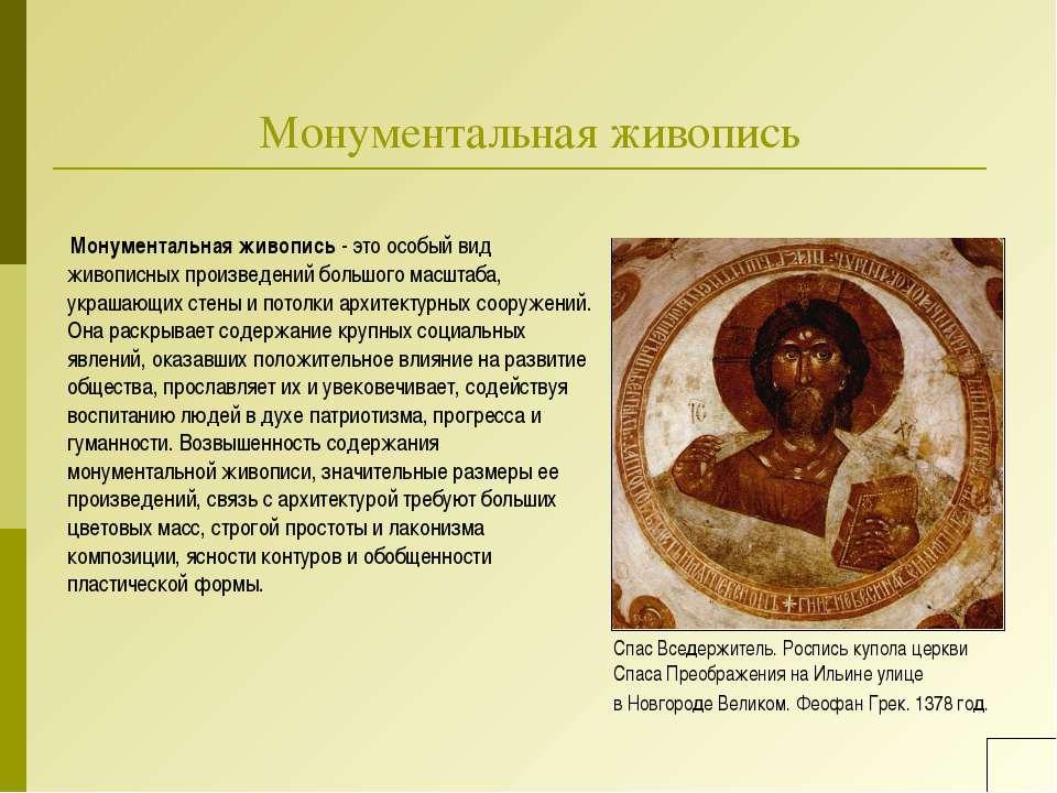 Монументальная живопись Монументальная живопись- это особый вид живописных п...
