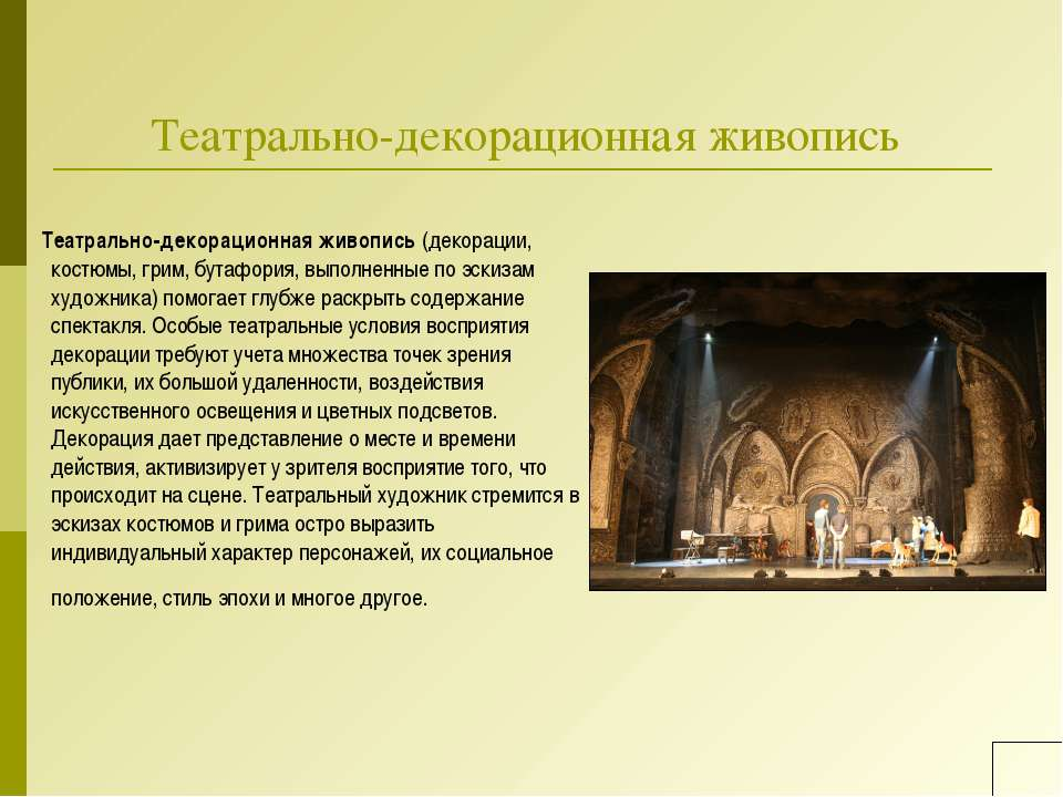 Театрально-декорационная живопись Театрально-декорационная живопись(декорац...