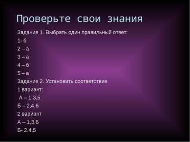 Задание 1. Выбрать один правильный ответ: 1- б 2 – а 3 – а 4 – б 5 – а Задани...