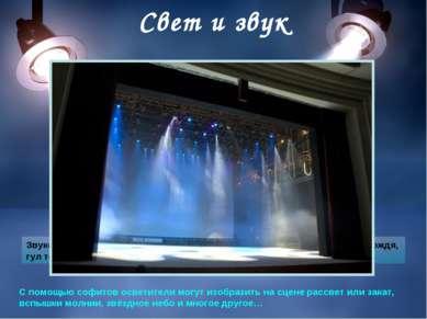 Свет и звук С помощью софитов осветители могут изобразить на сцене рассвет ил...