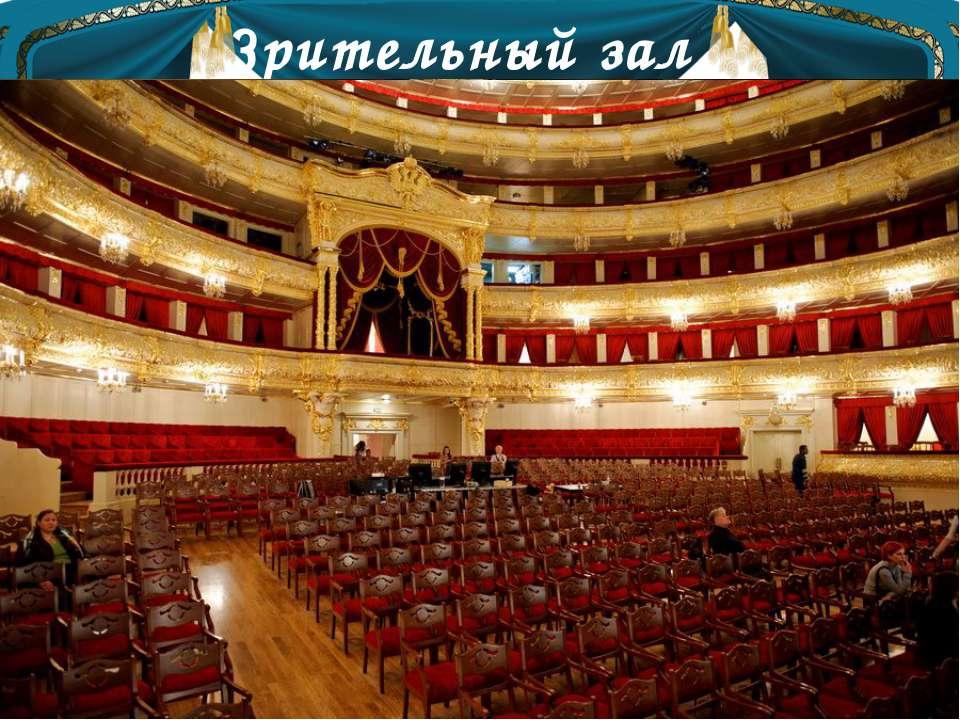 Зрительный зал Зал театра Российской Армии Зал Большого театра