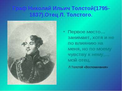 Граф Николай Ильич Толстой(1795-1837).Отец Л. Толстого. Первое место…занимает...
