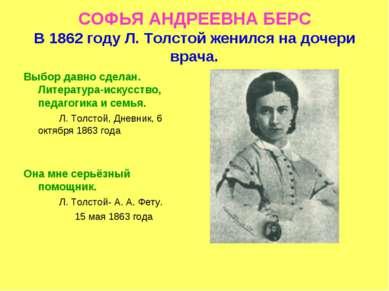 СОФЬЯ АНДРЕЕВНА БЕРС В 1862 году Л. Толстой женился на дочери врача. Выбор да...