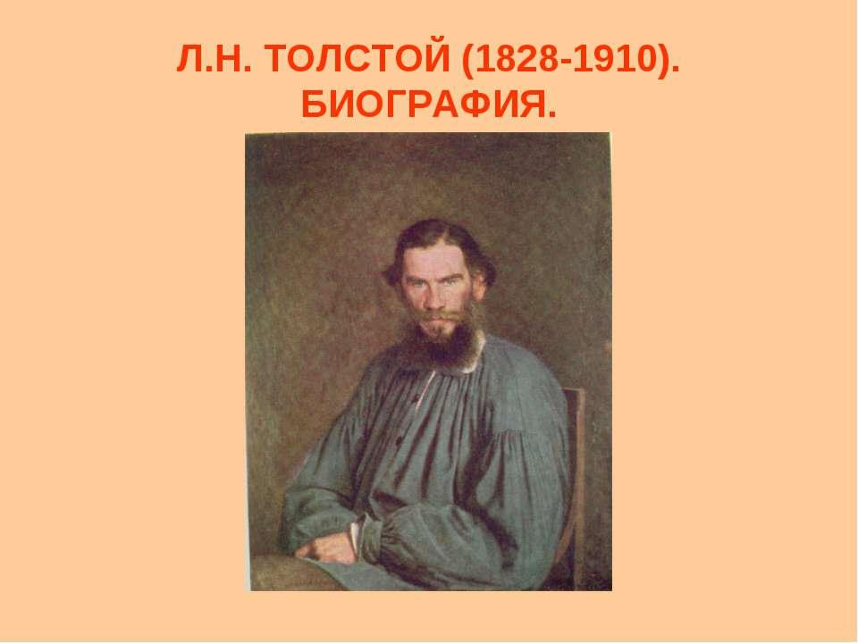 Л.Н. ТОЛСТОЙ (1828-1910). БИОГРАФИЯ.