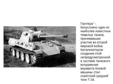 """Пантера"""" - безусловно один из наиболее известных тяжелых танков, принимавших ..."""