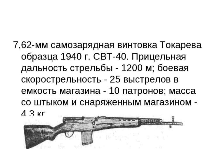 7,62-мм самозарядная винтовка Токарева образца 1940 г. СВТ-40. Прицельная дал...