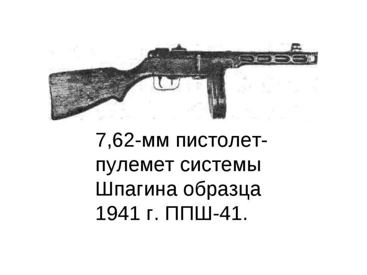 7,62-мм пистолет- пулемет системы Шпагина образца 1941 г. ППШ-41.
