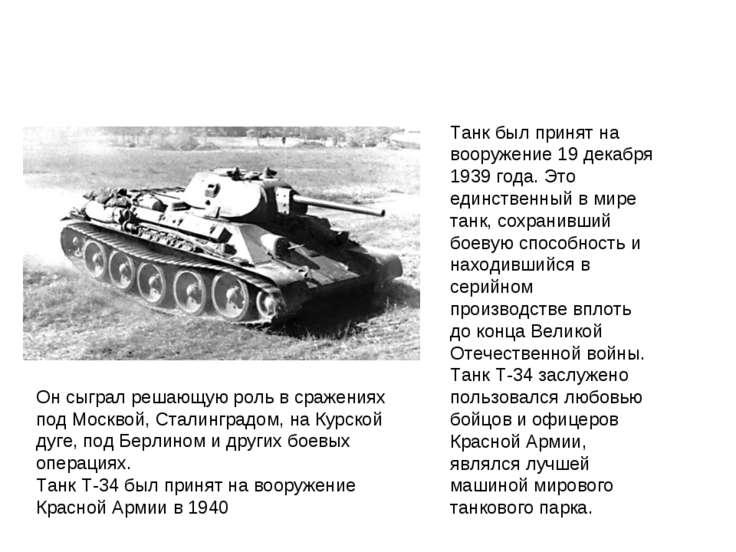 Танк был принят на вооружение 19 декабря 1939 года. Это единственный в мире т...