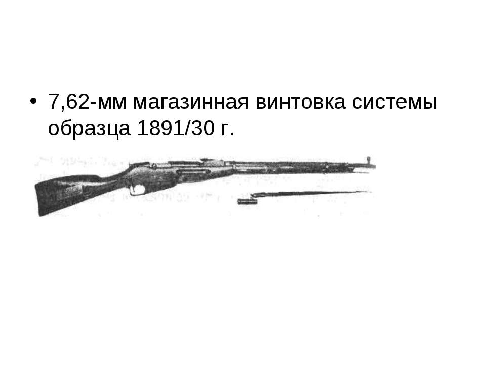 7,62-мм магазинная винтовка системы образца 1891/30 г.