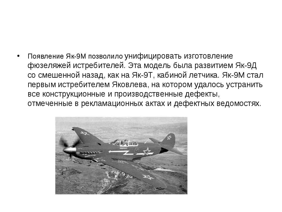 Появление Як-9М позволило унифицировать изготовление фюзеляжей истребителей. ...
