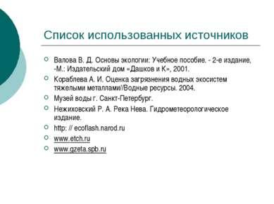 Список использованных источников Валова В. Д. Основы экологии: Учебное пособи...
