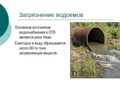 Загрязнение водоемов Основным источником водоснабжения в СПб является река Не...