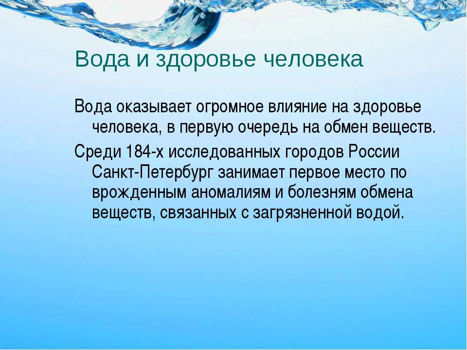 Вода и здоровье человека Вода оказывает огромное влияние на здоровье человека...