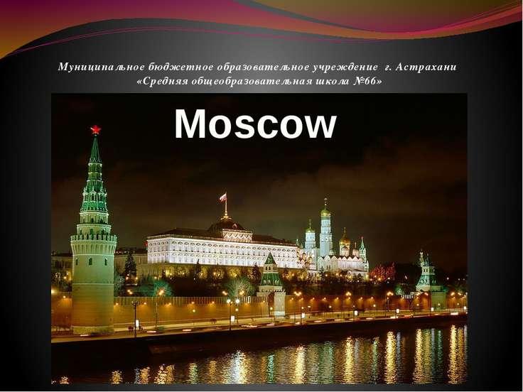 Moscow Муниципальное бюджетное образовательное учреждение г. Астрахани «Средн...