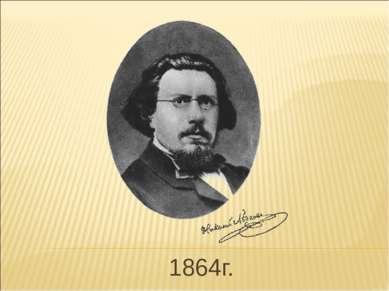1864г.