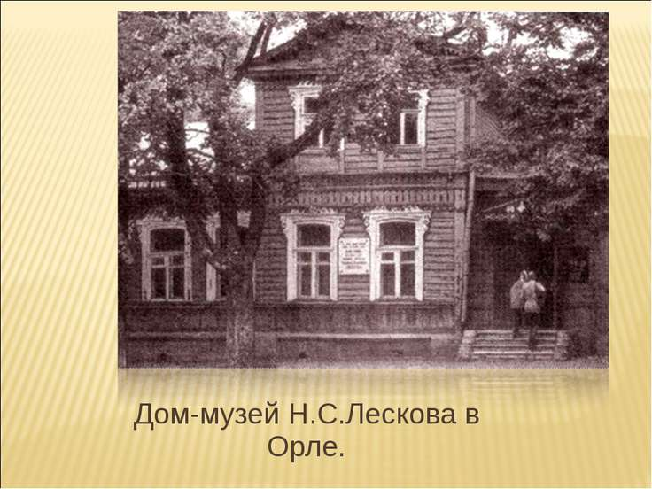 Дом-музей Н.С.Лескова в Орле.