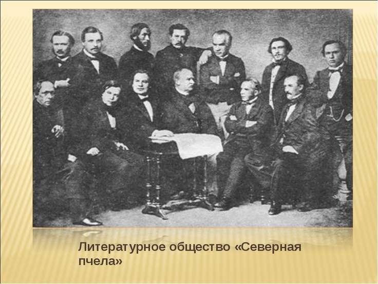 Литературное общество «Северная пчела»