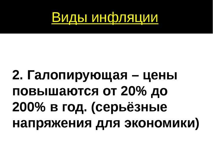 2. Галопирующая – цены повышаются от 20% до 200% в год. (серьёзные напряжения...