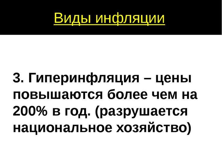 3. Гиперинфляция – цены повышаются более чем на 200% в год. (разрушается наци...
