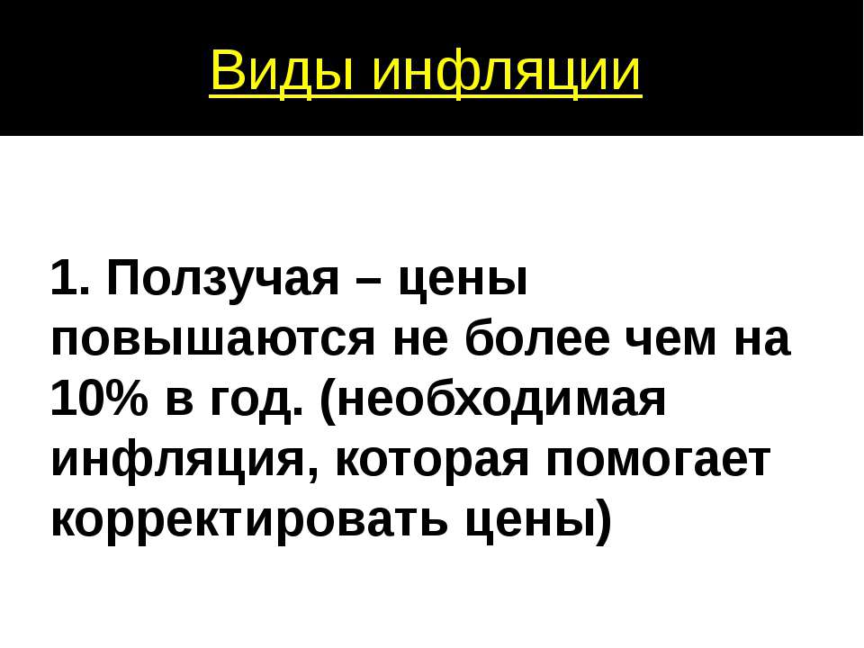 1. Ползучая – цены повышаются не более чем на 10% в год. (необходимая инфляци...