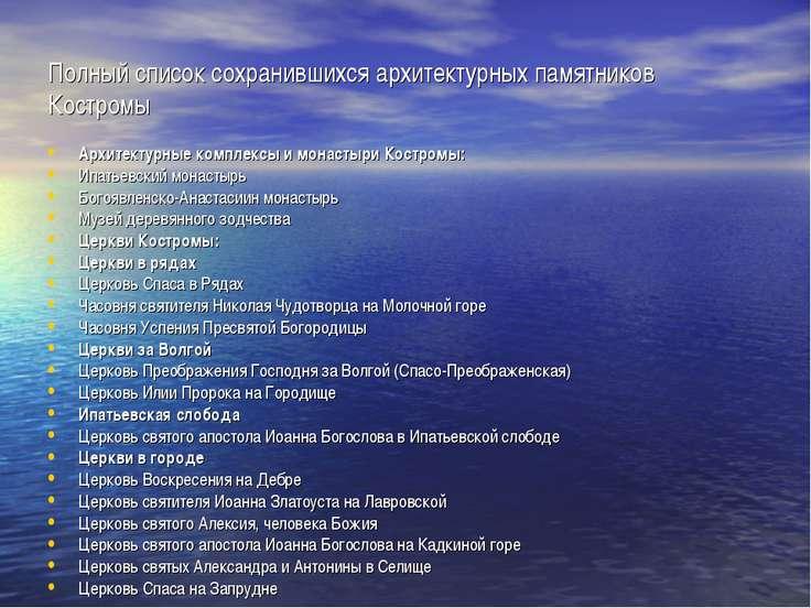 Полный список сохранившихся архитектурных памятников Костромы Архитектурные к...