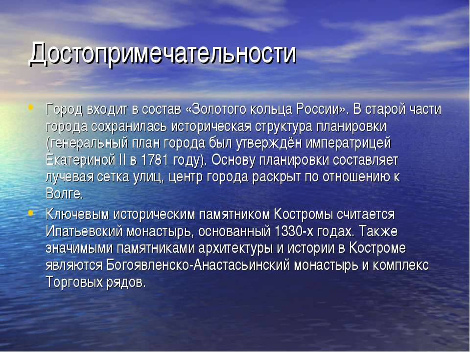 Достопримечательности Город входит в состав «Золотого кольца России». В старо...