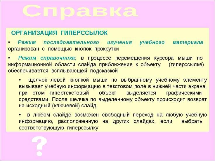 ОРГАНИЗАЦИЯ ГИПЕРССЫЛОК Режим последовательного изучения учебного материала о...