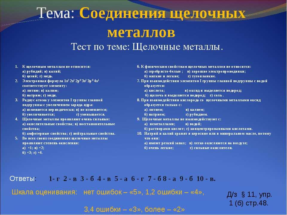Тема: Соединения щелочных металлов Тест по теме: Щелочные металлы. Ответы: 1-...