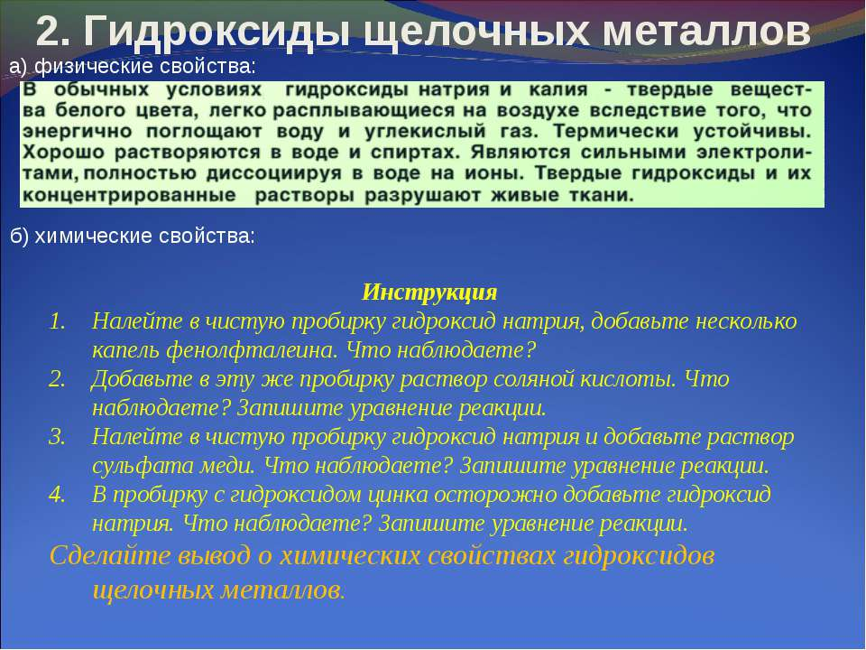 2. Гидроксиды щелочных металлов а) физические свойства: б) химические свойств...