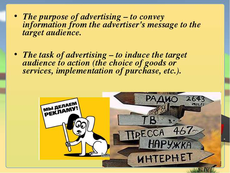 The purpose of advertising – to convey information from the advertiser's mess...