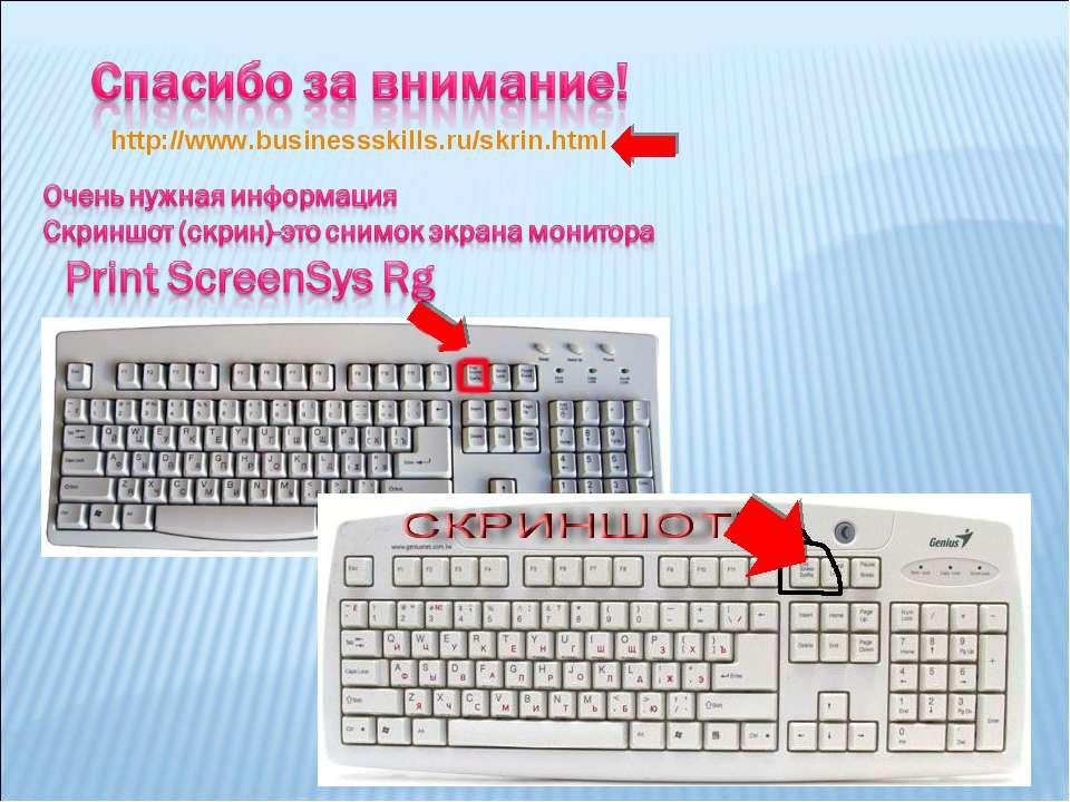 http://www.businessskills.ru/skrin.html