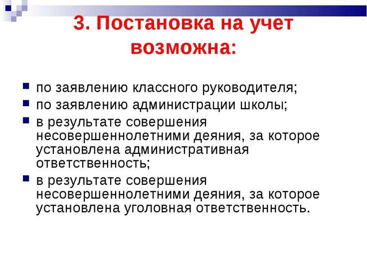 3. Постановка на учет возможна: по заявлению классного руководителя; по заявл...