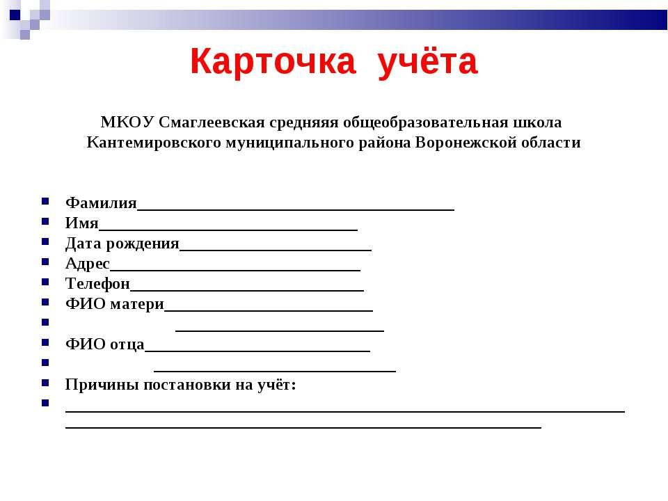 Карточка учёта МКОУ Смаглеевская средняяя общеобразовательная школа Кантемиро...