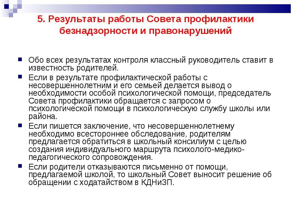 5. Результаты работы Совета профилактики безнадзорности и правонарушений Обо ...