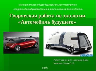 Творческая работа по экологии «Автомобиль будущего» Работу выполнил: Сызганов...