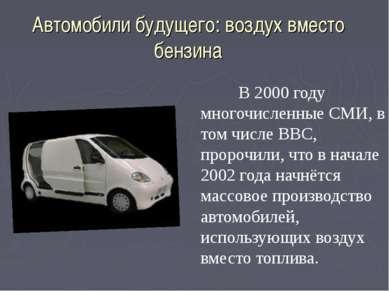 Автомобили будущего: воздух вместо бензина В 2000 году многочисленные СМИ, в ...