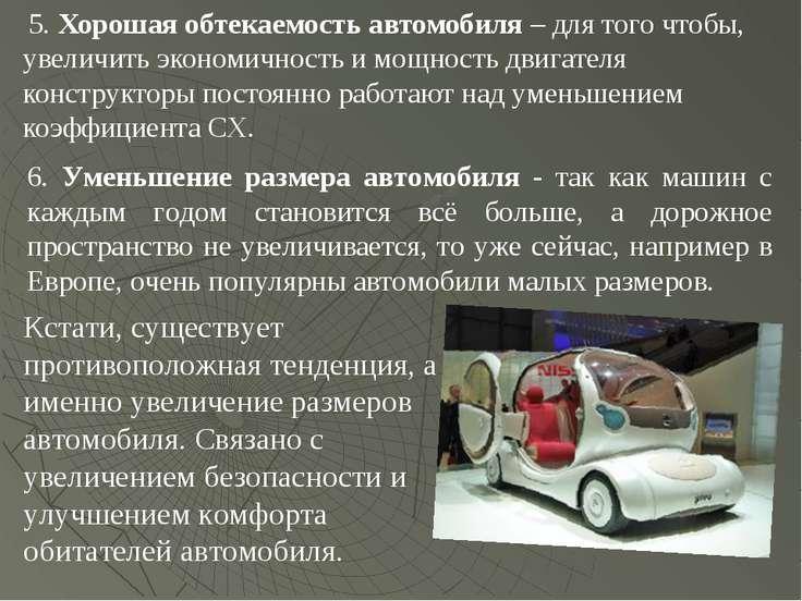 5. Хорошая обтекаемость автомобиля – для того чтобы, увеличить экономичность ...