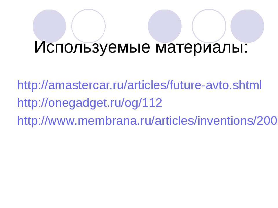 Используемые материалы: http://amastercar.ru/articles/future-avto.shtml http:...