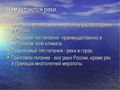Чем питаются реки. Снеговой тип питания – наиболее распространен в России. До...