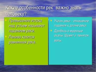 Какие особенности рек важно знать человеку? Превышение истока над устьем назы...